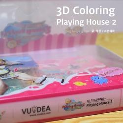 [3D 컬러링 플레잉 하우스2 체험북] 내가 색칠한 옷을 입고 발레리나가 춤을 춘다고?