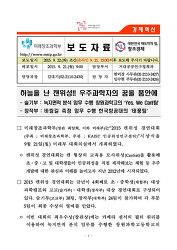 2015 캔위성 경연대회 우수상 수상