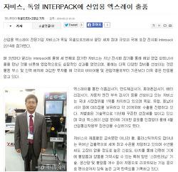 머니투데이 기사 - 자비스, 독일 INTERPACK에 산업용 엑스레이 출품!