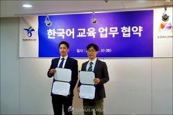 [한울원격평생교육원] 한국어교육 업무협약 체결