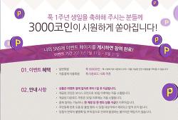 푹티비 무료보기 8월 시원하게 3000코인을 받으세요!