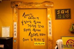 단미 국밥집 인테리어