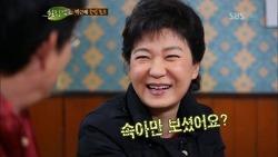 특명, 박근혜의 공약집을 사수하라