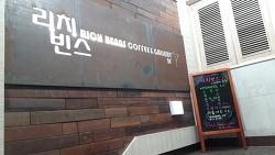 강경역앞카페 리치빈스에서 커피한잔!