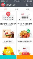 [맛집] 버거킹 모바일 쿠폰 11월 말까지