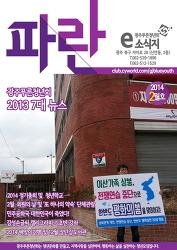 밝은 세상을 만들어가는 청년모임 <광주푸른청년회> 2월 e-소식지 '파란'