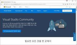 C언어의 시작-최신버전 비주얼 스튜디오 무료로 설치하기(Visual Studio Community)