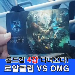 [LOL] 롤드컵 4강전 후기