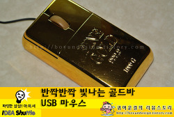 [노트북 마우스 추천/USB 마우스 추천]아이디어상품 골드바USB마우스