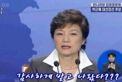 [돌아보기] 6억원의 불법비자금, 박근혜는 언제 환원할 생각인가!
