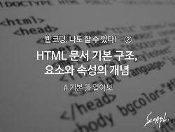 ✔웹코딩기초강좌 ② - HTML문서구조, 요소와 속성 개념