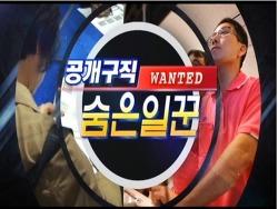 [잡매칭 방송]열려라 성공취업_탈북자 취업 코칭 사례