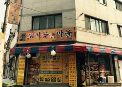 [부평 남부역 맛집] 혼자 밥먹기 좋은 가정식 백반집-고기굽는마을