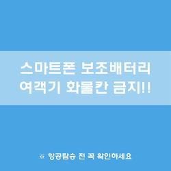 여행필수품 보조배터리_비행기 탑승시 스마트폰 보조배터리 보관