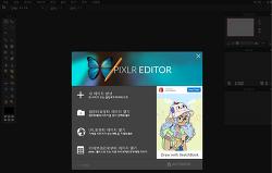 무료 포토샵 사이트 이용하기! 픽슬러 프로그램