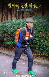 [다운로드]핏짜의 등산 바이블 전자책 무료 공개