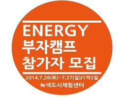 <에너지 부자캠프_참가자모집> 07.26~27 녹색도시체험센터