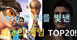 2016년 최고의 게임(고티 수상작)