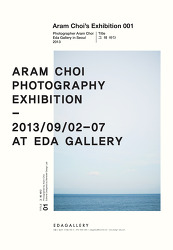 Aram Choi's Exhibition 001 : 그해바다