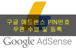 구글 애드센스 PIN번호 우편수령 및 등록