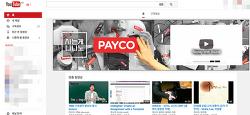 유튜브 맞춤 동영상 제거하는 방법!