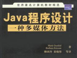 중국 자바 교과서 목차