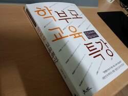 자녀교육법의 기본중에 기본을 다룬 책, 학부모 교육특강