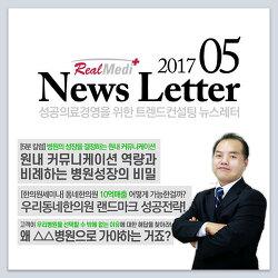 2017년 5월호 - 성공의료경영을 위한 트렌드 병원컨설팅 뉴스레터