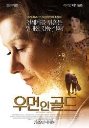 [영화후기] '우먼 인 골드' 를 보고