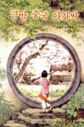 큰발 중국 아가씨 | 렌세이 나미오카