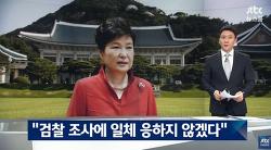박근혜 검찰수사 일체 응하지 않겠다 , 1995년 전두환 골목성명과 똑같아
