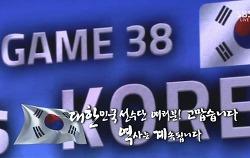 한국 프리미어12 우승, 일본야구의 심장부에서 이루어낸 값진 우승