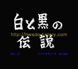백과 흑의 전설 총집편 [윤회전생편](Shiro to Kuro no Densetsu Soushuu-Hen [Rinne-Tensei-Hen], 白と黒の伝説 総集編[輪廻転生編], Legend of White and Black Omnibus [The Volume for Metempsychosis], Legend of White and Black 2)