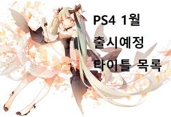 PS4 2017년 1월 출시예정 타이틀