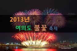 2013년 여의도 불꽃축제 현장을 다녀오다.[여의도/불꽃축제/야경/전망좋은곳/서울야경]