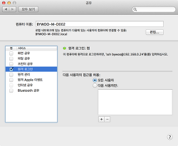 [Engineer on the Mac] 맥북에서 SFTP Server 사용하기