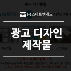 광고맞춤 디자인제작하기(feat. 로고디자인)
