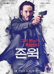 [영화추천] 존윅(John Wick) 후기