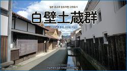 [일본 돗토리현 구라요시] 그리운 옛 풍경, 시간을 거닐다. 시라카베도조군 白壁土蔵群 /하늘연못의 일본 소도시 여행기