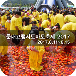 강원도 둔내고랭지 토마토축제일정 즐기기