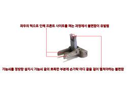 [라이플 세팅 팁] KAC flip up front sight 장착 방식에 관한 팁 입니다.
