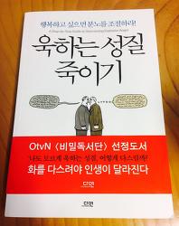 욱하는 성질 죽이기 - 로널드 T.포터 (17-01)