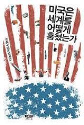 추천 도서: 미국은 세계를 어떻게 훔쳤는가