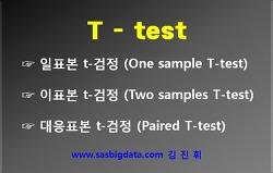 [Statistics, 통계] T-test(일표본, 이표본, 대응표본 t-test)