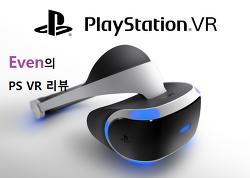 [소니]PS4 VR 리뷰 (구매 후기)