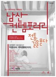 <남산 컨템포러리 - 전통, 길을 묻다> 창작집단 희비쌍곡선 <박흥보씨 개탁(開坼)이라.>