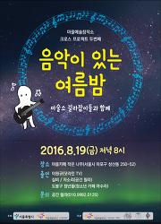 음악이 있는 여름밤_마술소 길라잡이들과 함께_이원규,실비,자소리,도봉구 청년들