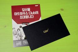 CGV 아트하우스클럽 아티스트 회원 선정?!