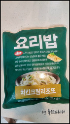 시아스 요리밥-치킨크림 리조또