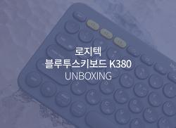 로지텍 K380, 휴대성 뛰어난 블루투스 키보드 패키지/디자인 리뷰